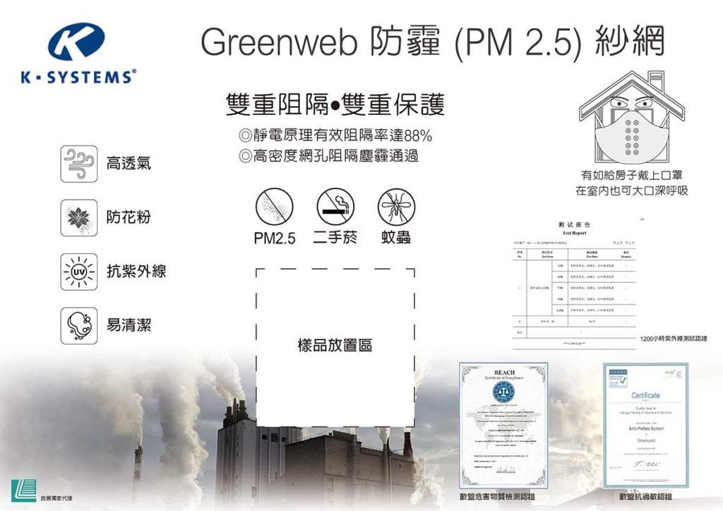 良展GreenWeb防霾紗網來自德國,不只防霾,透氣、防蚊、透視功能兼具