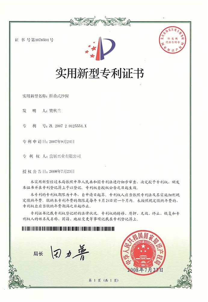 良展摺疊式紗窗的中國專利證書