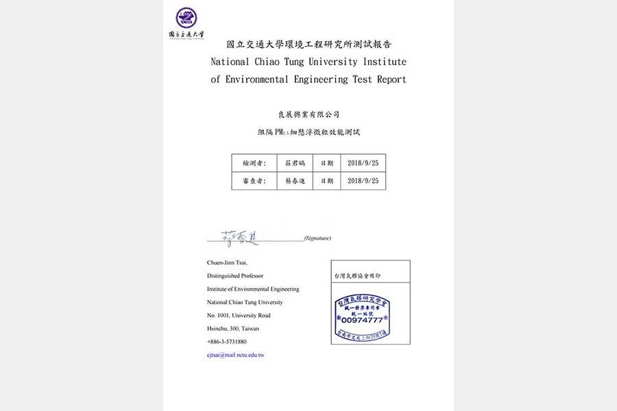良展GreenWeb防霾紗窗通過交通大學環工所驗證,對於小於PM2.5懸浮微粒的阻隔具有99.2%效率報告。