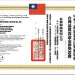 良展興業有限公司榮獲台灣品質保證金像獎證書