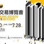 台中房地產交易博覽會將於7/20~7/28在烏日大台中國際會展中心舉行