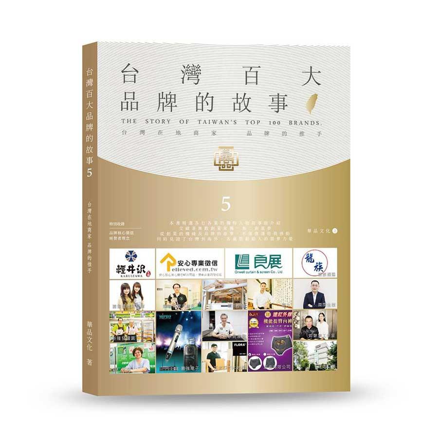 台灣百大品牌的故事-良展興業有限公司 以客戶的角度去設計紗窗紗門