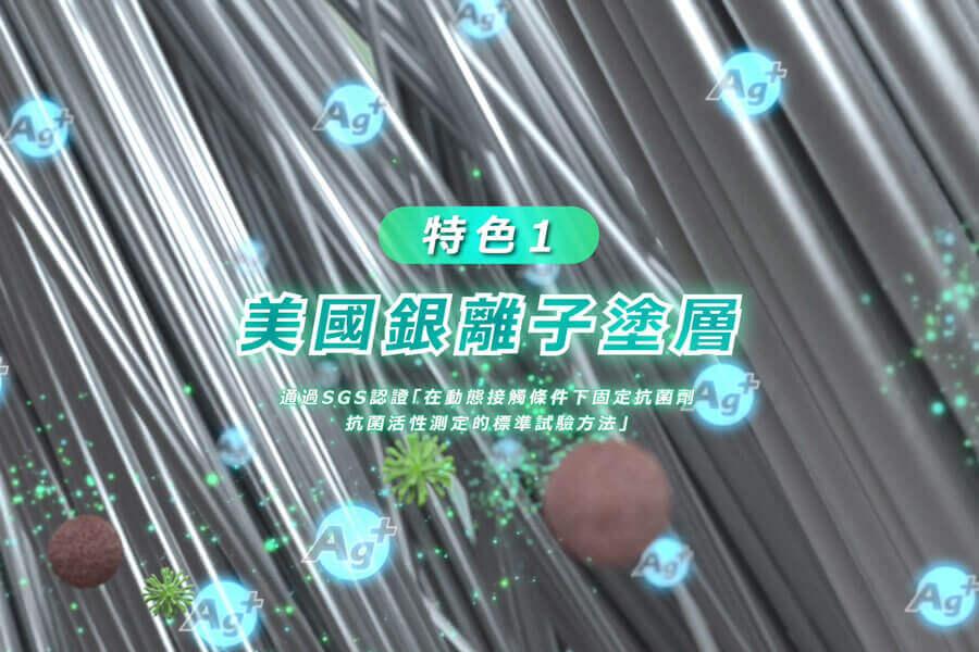 抑菌防霾紗窗的奈米技術銀離子塗層,可以存在於紗網中,可以抑制細菌滋生。